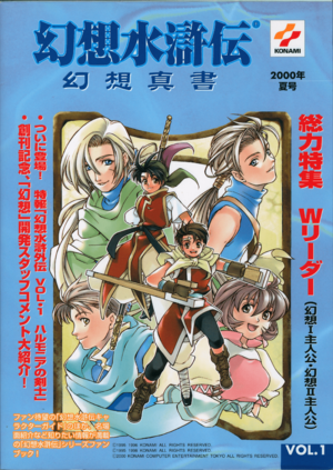 Genso Suikoden Genso Shinsho Vol.1 2000 Summer Issue.png